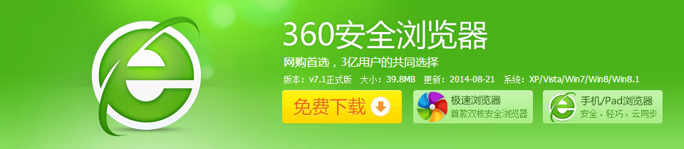360安全浏览器是互联网上好用和安全的新一代浏览器,
