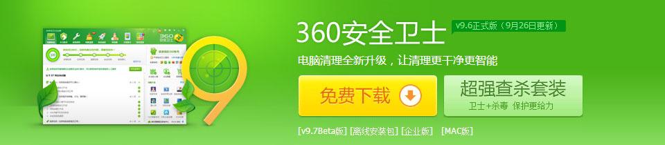 360安全卫士是一款由奇虎网推出的功能强、效果好、受用户欢迎的上网安全软件。,
